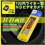 【電丸】【小型カメラ】100円ライター型ビデオカメラ microSDタイプ (HD画質 1280×960dpi 30FPS)【microSD16GB付】