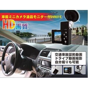 車載カーミニカメラ miniDVビデオカメラ microDVR015液晶モニター付き HD画質 800万画素microSD16GB付属