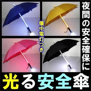 光る安全傘【大人60cmブルーLED】 明るい家族計画 - 拡大画像