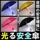 光る安全傘【大人60cmブルーLED】 明るい家族計画 - 縮小画像1