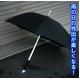 光る安全傘【大人60cmブルーLED】 明るい家族計画 - 縮小画像3