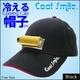 電池で冷える帽子クールスマイルCS101(カラーブラック) CoolSmile(R) - 縮小画像1