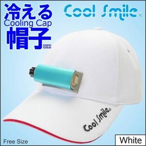電池で冷える帽子クールスマイルCS101(カラーホワイト) CoolSmile(R) - 拡大画像