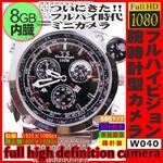 【電丸】【小型カメラ】【8GB内蔵】防水60m fullHD画質 腕時計型フルハイビジョンカメラ【W040】
