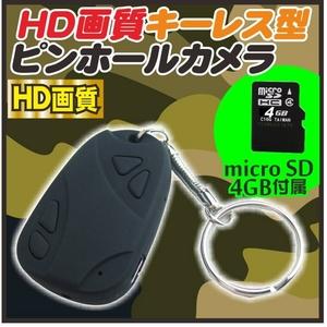【電丸】【小型カメラ】HDキーレス型ピンホールカメラ 解像度960pタイプ (4GBmicroSD付 32GB対応 HD画質 1200万画素) - 拡大画像