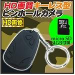 【電丸】【小型カメラ】HDキーレス型ピンホールカメラ 解像度960pタイプ (4GBmicroSD付 32GB対応 HD画質 1200万画素)