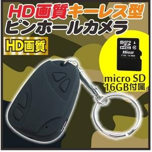 【電丸】【小型カメラ】HDキーレス型ピンホールカメラ 解像度960pタイプ (16GBmicroSD付 32GB対応 HD画質 1200万画素) - 拡大画像