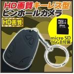 【電丸】【小型カメラ】HDキーレス型ピンホールカメラ 解像度960pタイプ (16GBmicroSD付 32GB対応 HD画質 1200万画素)