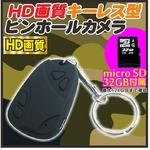 【電丸】【小型カメラ】HDキーレス型ピンホールカメラ 解像度960pタイプ (32GBmicroSD付 HD画質 1200万画素)