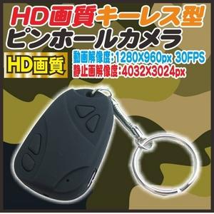 【電丸】【小型カメラ】HDキーレス型ピンホールカメラ 解像度960pタイプ(HD画質 1200万画素) - 拡大画像