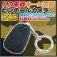 【電丸】【小型カメラ】HDキーレス型ピンホールカメラ 解像度960pタイプ(HD画質 1200万画素) - 縮小画像1