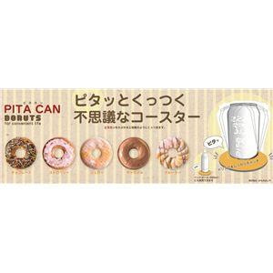 コースター ピタカン ドーナツ(5種 セット)