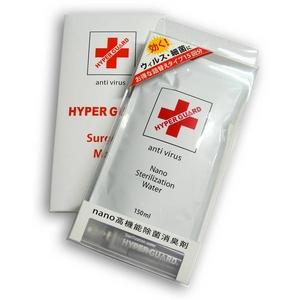 ハイパーガードマスク 10枚入+携帯スプレー 2個セット アトマイザー:シルバー - 拡大画像