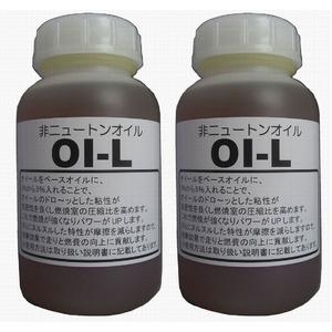 エンジンオイル添加剤【オイール】燃費の改善と向上に効果を発揮 250cc×2本