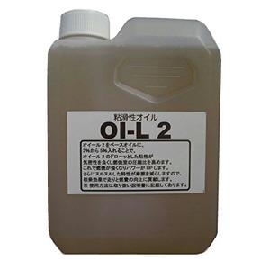 (0W指定車や軽におすすめ)エンジンオイル添加剤【オイール2】1リッターボトル。燃費の改善とトルクアップに効果を発揮