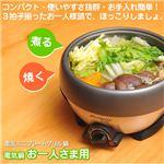 APN-172G(S) 電気鍋お一人さま用(電気ミニプレートグリル鍋)
