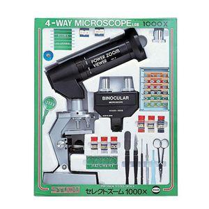セレクトズーム1000 Mizar(ミザール) 学習顕微鏡セット