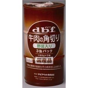 デビフ 牛肉の角切り(野菜入り) (160g×3P)×12個 105 - 拡大画像