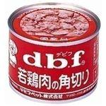 デビフ 若鶏肉の角切り(鶏正肉角切 赤缶) 160g×24個 33