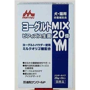 森乳サンワールド ワンラック ヨーグルトMIX 20g×6包×24個 144490 - 拡大画像