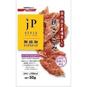 日清ペットフード JPスタイルスナック 国産鶏ささみハードひと口タイプ 50g×32個 563820