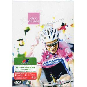 ジロ・デ・イタリア2005 スペシャルBOX DVD dvi05 - 拡大画像