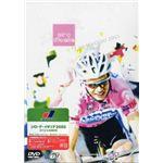 ジロ・デ・イタリア2005 スペシャルBOX DVD dvi05