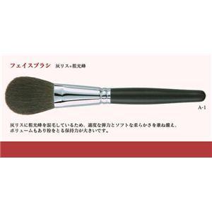 化粧筆A-1フェイスブラシ 灰リス+粗光峰 - 拡大画像