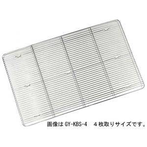 GY-KBS-4 18‐8 角バット網(細目) 4枚取