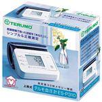 テルモ ES-P310 電子血圧計