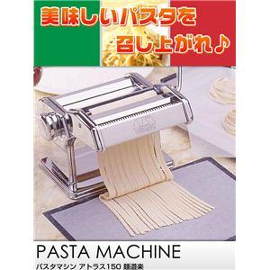 パスタマシン アトラス150 麺道楽 - 拡大画像