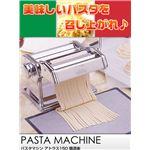 パスタマシン アトラス150 麺道楽
