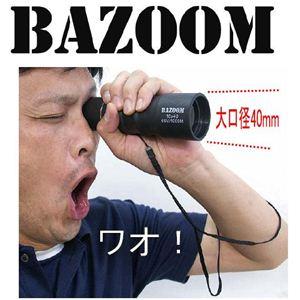 バズーム 大口径40mmBAZOOM 単眼鏡・特別セット - 拡大画像