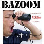 バズーム 大口径40mmBAZOOM 単眼鏡・特別セット