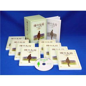裸の大将 DVD-BOX 下巻 KIBF-9590〜97