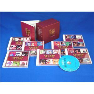 至福の歌謡曲夢の時代 NKCD-7271〜77