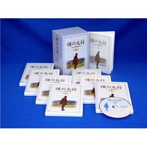 裸の大将 DVD-BOX 上巻 KIBF-9575〜81