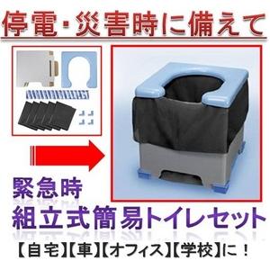 【防災グッズ】組み立て式 非常用簡易トイレ R-21  - 拡大画像