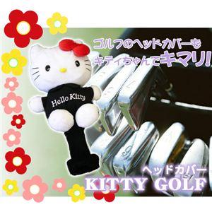 KITTY GOLF(キティゴルフ)ヘッドカバー - 拡大画像