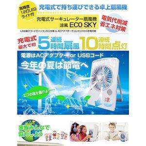 充電式サーキュレーター扇風機 涼風 ECO SKY エコスカイ - 拡大画像