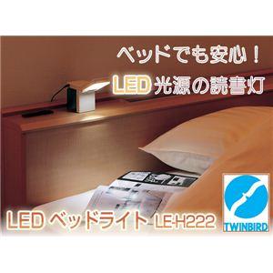 LEDベッドライト LE-H222 ホワイト - 拡大画像