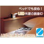 LEDベッドライト LE-H222 ホワイト