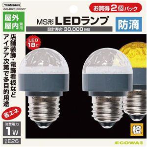 MS形防滴LEDランプ橙 2P LMS402618OR2P - 拡大画像