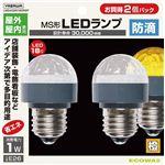 MS形防滴LEDランプ橙 2P LMS402618OR2P