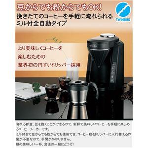 全自動コーヒーメーカー CM-D456B - 拡大画像