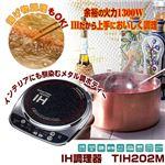 IH調理器 TIH202M