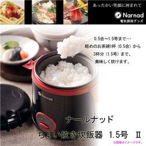 ナールナッド ちょい炊き炊飯器1.5合 II NM-8766 - 拡大画像