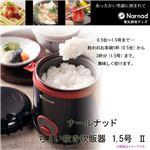 ナールナッド ちょい炊き炊飯器1.5合 II NM-8766