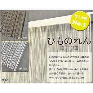 ひものれん 150cm丈 ホワイト ns1005-150