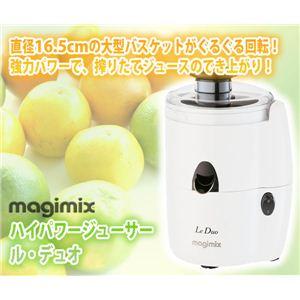 Magimix(マジミックス)社 ハイパワージューサー ル・デュオ  - 拡大画像